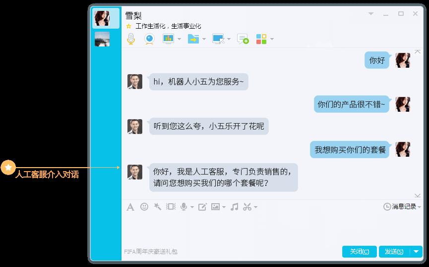 QQ机器人+人工客服