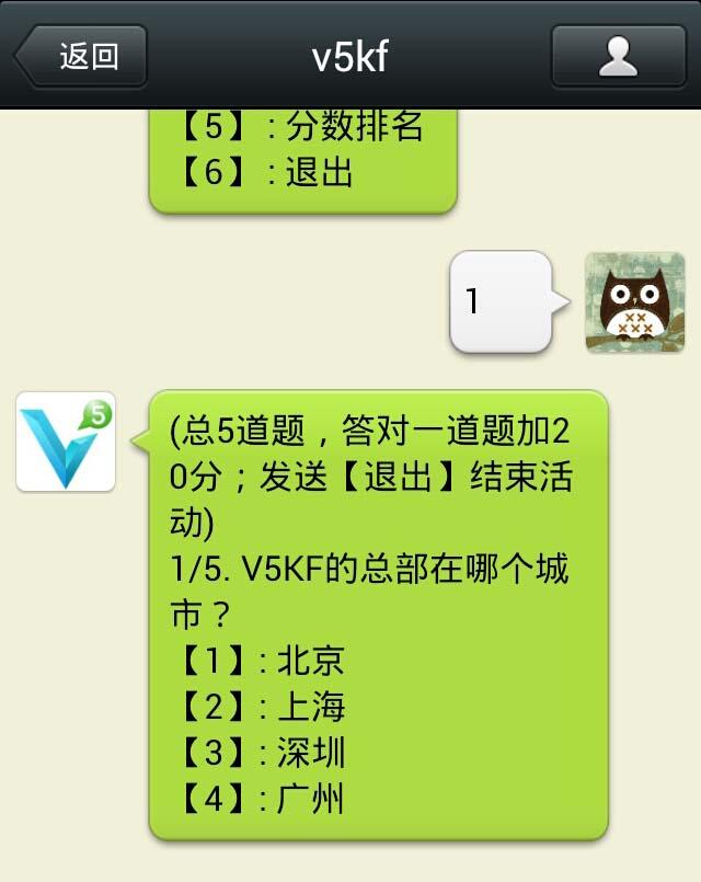 V5KF-小題大做