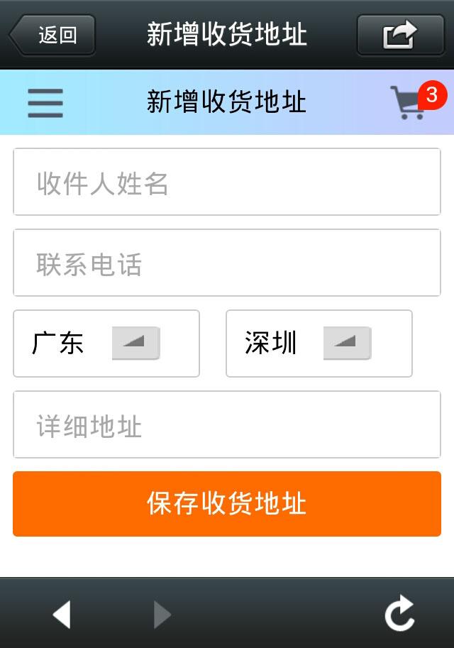 微信淘商品列表
