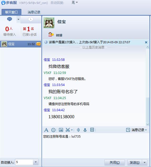 PC客户端人工回复