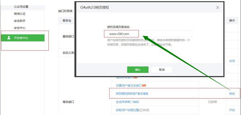 微信网页授权