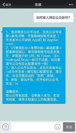 微信订阅号-在线客服